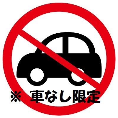 (※)【事前カード決済】エコ☆プラン【※駐車場なし!】