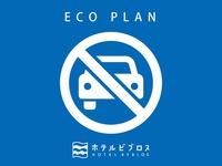 【車なしならコチラ!】エコ☆プラン  (駐車場の利用不可 )