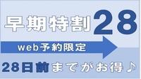 【さき楽28】28日前までの予約限定プラン♪【朝食無料】