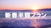 【室数限定】新春!最大半額セールプラン☆