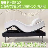 【無重力睡眠】 テンピュールベッド〜Zero-G ポジションお試しプラン♪ 【1日1室限定】