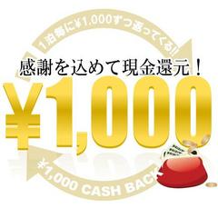 【GoTo利用不可】 ビジネスマン応援!☆ キャッシュバック1000♪ 【朝食・駐車場無料】