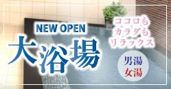 大浴場オープン