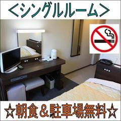シングル【禁煙室】ゆとりのセミダブルベッド★