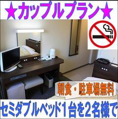 シングル禁煙★2名利用★ベッドはセミダブル♪