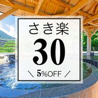 【さき楽30★5%OFF】和洋中バイキング&ライブキッチンで大満足♪1泊2食付プラン
