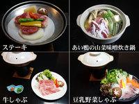 ♪選べるメイン料理・!特別室「鶴の間」(1泊2食付2名様〜禁煙室)