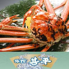 2人で1杯タグ付き【活】越前ガニ(1kg↑)満腹カニフルコース☆特大ガニを満喫!