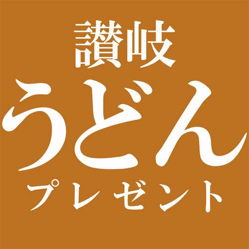 【素泊まり★お土産付】香川名物『さぬきうどん』プレゼント!お得★