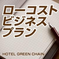 【16時チェックイン!ローコストなビジネスプラン】 朝食付(ランドリールーム24時間無料!)