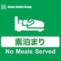 【BEST RATE】〜 天然温泉浴場完備 〜