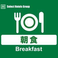 【BEST RATE+朝食】 〜 天然温泉浴場完備 〜