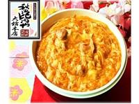 2食付 秋田比内やコラボプラン 【親子丼】