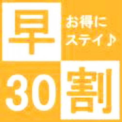 【さき楽】【早割30・素泊り】☆1ヶ月以上前のご予約でお得っ☆(ネット接続&駐車場無料)