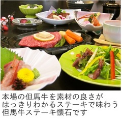 【WELCOME TO HYOGO】但馬牛ステーキ懐石■A4等級以上の柔らかな肉質と上質な脂の乗りを