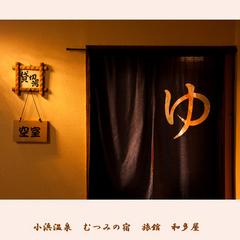 【驚き二食付き8000円】お部屋食でのんびり観光♪