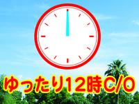 【ゆったり12時チェックアウト】年末年始特別プラン