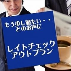 【ぷちゆっくりプラン】12時チェックアウトでゆっくりと♪健康朝食無料☆彡