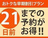 【オンラインカード決済限定】「早いと得だ値21」プラン♪ 〜朝食・駐車場無料〜