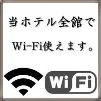 【QUOカード1000円付】Wi-Fi・コーヒー無料■お部屋お任せ■ビジネスプラン☆1泊朝食付
