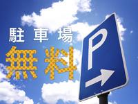 【 室数限定!駐車場無料 】北海道旅行に最適◆彩り豊かな朝食無料サービス ◆
