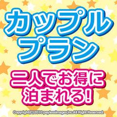 【カップルプラン】2人1組でお得に泊まれる『得割プラン』!