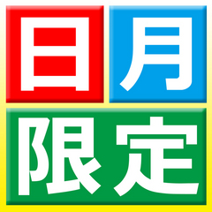 【日・月限定】お得に泊まれる『サンデー&マンデー』得割プラン!