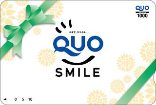 【人気企画】■□ビジネス出張応援□■『QUOカード★500円分★得々プラン!』