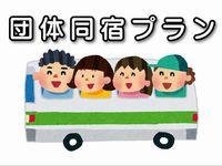 限定日でお得!「学校団体同宿」宿泊プラン (5/10〜13・6/9〜11・6/17)