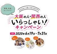 「大阪いらっしゃい」キャンペーン ☆選べる特典付きプラン☆