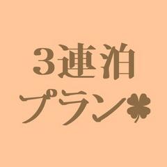 【連泊割3】長くお泊まりになるほどにお得!3日続けてお泊まりの方に☆☆☆【平日格安】