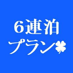 【連泊割6】長くお泊まりになるほどにお得!6日続けてお泊まりの方に☆☆☆☆☆☆【平日格安】