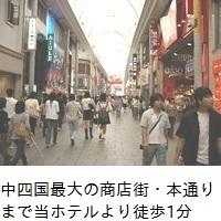【素泊まり】シンプルステイ☆ホテル周囲に飲食店多数あります☆