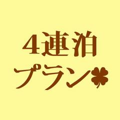 【連泊割4】長くお泊まりになるほどにお得!4日続けてお泊まりの方に☆☆☆☆【平日格安】