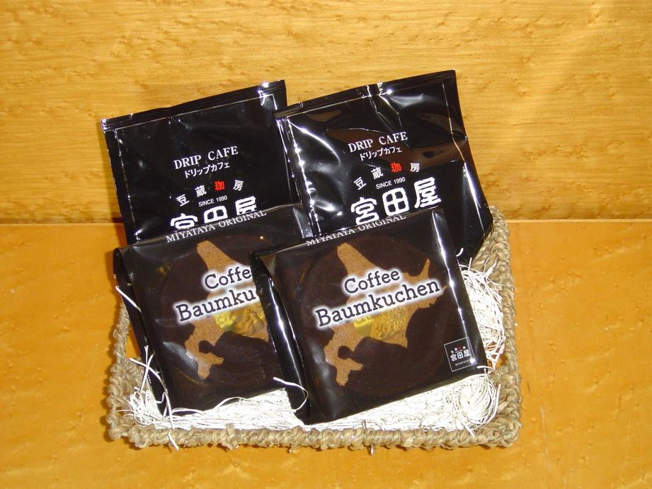 【札幌の老舗自家焙煎珈琲〜宮田屋珈琲】ドリップコーヒーとバウムクーヘンで2人で寛ぎの時間を…朝食付き