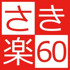 【さき楽60】60日前までの予約がお得♪素泊りプラン
