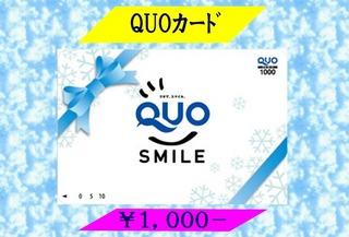 【ビジネスプラン】 QUOカード1000円と朝食付!