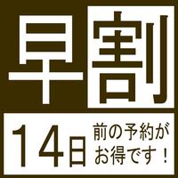 【さき楽14】◆朝食付◆【早期予約で嬉しい割引価格】14日前からの予約でお得に!