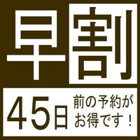 【さき楽45】◆朝食付◆【早期予約で嬉しい割引価格】45日前からの予約でお得に!