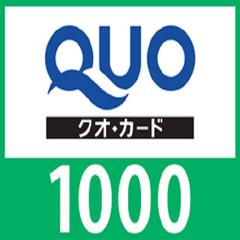 【出張応援!】QUOカード1000円分付プラン(素泊り)