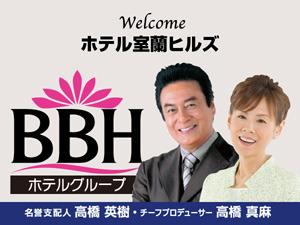 【BBHグループ100店舗達成記念・リブランド1周年記念】ご愛顧いただき室蘭ヒルズが1周年!!