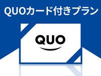 【QUOカード500円付】コンビニなどで便利に使える!【QUOカード500円付・素泊まりプラン】