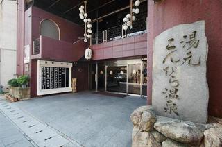 【春夏旅セール】【通年基本】温泉宿で湯ったり朝食付プラン♪