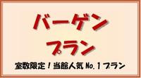バーゲンプラン 室数限定販売 【当館人気ランキング1位☆】