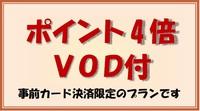 VOD+ポイント4%付プラン【キャンセル返金不可】 オンラインカード決済限定