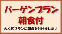 【朝食付】バーゲンプラン 室数限定販売