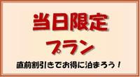 【当日限定】直前割プラン 栄駅より徒歩5分・19年6月リニューアル済