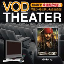 【楽パック限定】◆【VODカード付プラン】大好きなあの映画を見放題♪◆お部屋で映画鑑賞【素泊り】