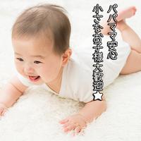 【赤ちゃんお子様歓迎!】一室最大12000円OFF!アーリーIN&レイトOUT+☆12大特典☆