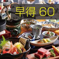 【早得60】特選会席料理◆レストラン 早期のご予約でお料理・お部屋グレードアップ/5521r
